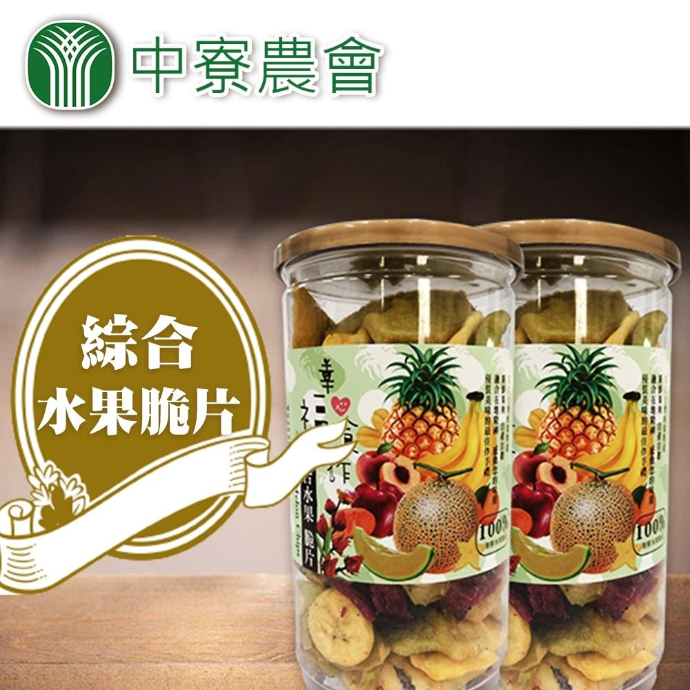 【中寮農會】綜合水果脆片 (150g / 罐 x2罐)