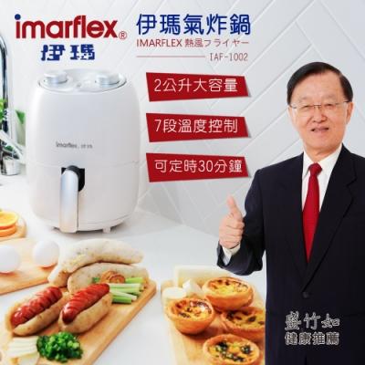 【IMARFLEX 伊瑪】2.2公升免油健康氣炸鍋(IAF-1002盛竹如推薦)