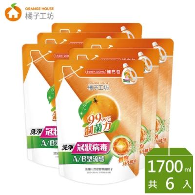 (時時樂限定)橘子工坊 天然濃縮洗衣精補充包-制菌力99.99% (1500ml+200ml x6包-洗淨病毒)