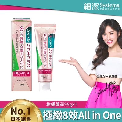 日本獅王LION 細潔適齦佳極緻8效牙膏 清新柑橘薄荷 95g