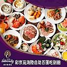 (台北)麗京棧酒店2人彩京苑海陸自助餐吃到飽