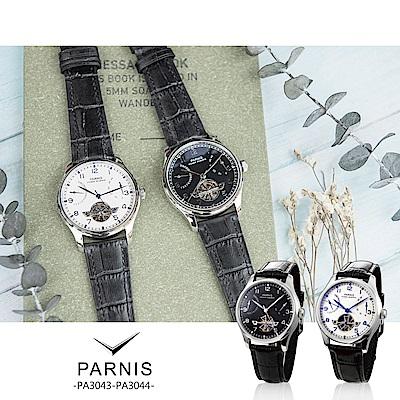 PARNIS 陀飛輪造型自動上鍊機械錶