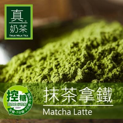 歐可茶葉 真奶茶-抹茶拿鐵(8包/盒)