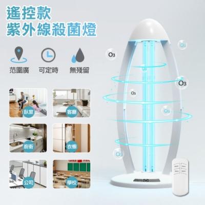 【CL】居家UV-C紫外線消毒殺菌燈 雙重滅菌(遙控款)