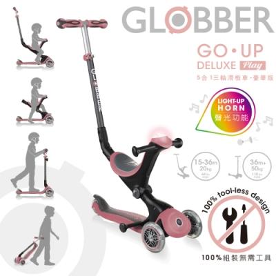 GLOBBER GO•UP 5合1豪華版(聲光版)-馬卡粉