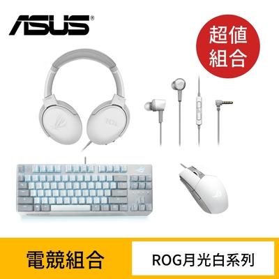(月光白超值組) ASUS 華碩 ROG Moonlight White 電競組合