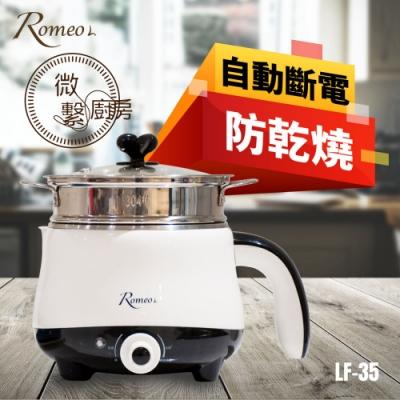 Romeo L.微繫廚房 多功能料理鍋 LF-35