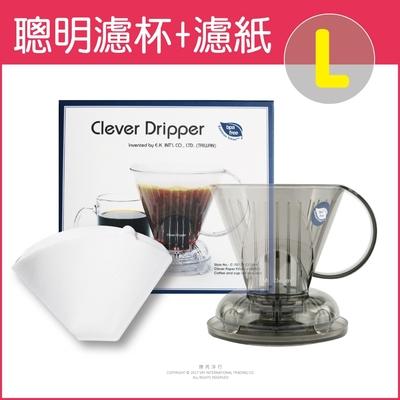 Mr. Clever-咖啡手沖聰明濾杯C-70777 L尺寸500ml+專用濾紙100張-速