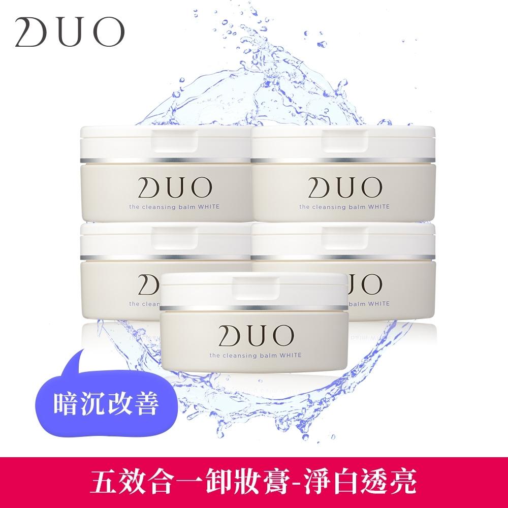 【DUO麗優】五效合一卸妝膏5入-淨白透亮