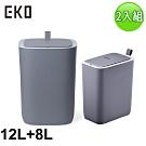 EKO 智慧型感應垃圾桶超顏值系列超值2入組(12+8L)-3款組合