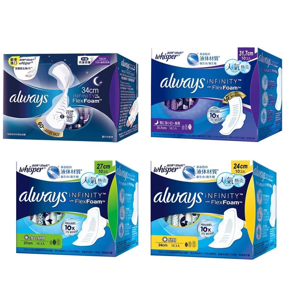 [限時搶購]好自在 INFINITY液體衛生棉五盒組(共50片)