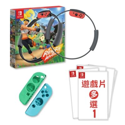 Switch健身環大冒險+明星遊戲多選一+手把類比果凍套(森友會配色)