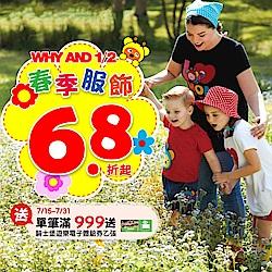 WHY&1/2春季68折下殺