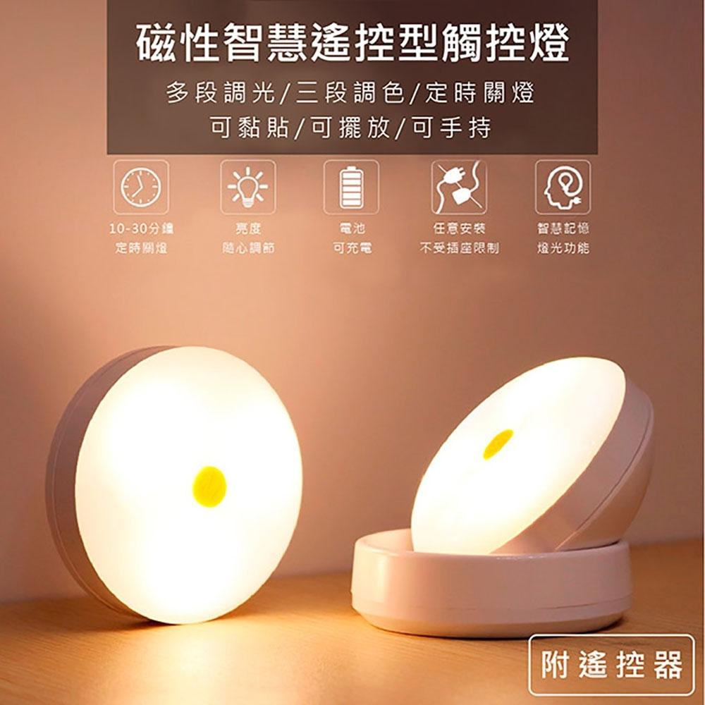 【挪威森林】遙控型觸控感應燈/小夜燈_附遙控器
