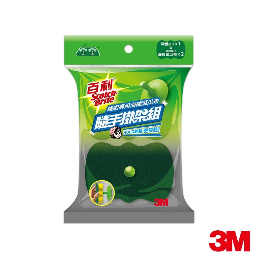 3M 百利菜瓜布隨手掛架組-餐廚爐具專用海綿菜瓜布(1架+5片)-3入組