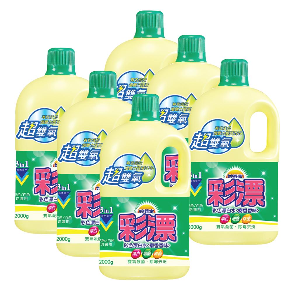 【妙管家品牌週限定】殺菌彩漂新型漂白水2000g (6入/箱)