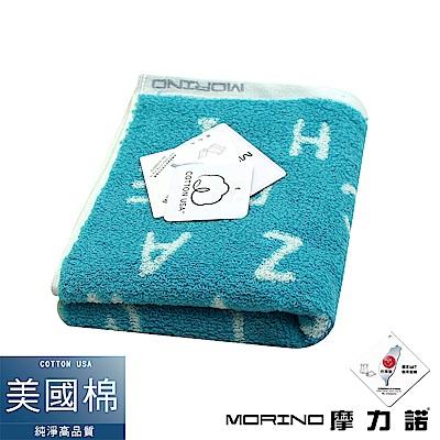 MORINO摩力諾 美國棉趣味字母緹花毛巾-海洋藍
