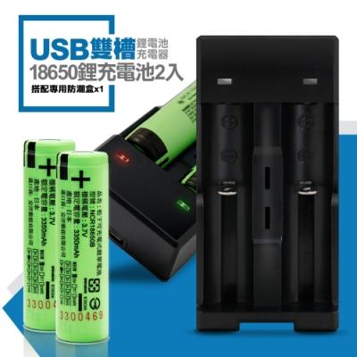 18650充電式鋰單電池3350mAh(日本松下原裝正品)*2入+MicroUSB輸入雙充+防潮盒1