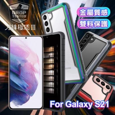 X-Doria DEFENSE SHIELD Samsung Galaxy S21 刀鋒極盾耐撞擊防摔手機殼