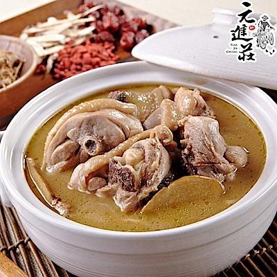 元進莊 枸尾雞 (1200g/份,共兩份)