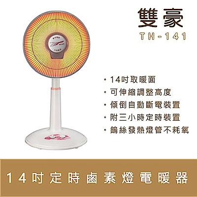 雙豪14吋定時鹵素燈電暖器TH-141兩入組