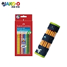 JAKO-O德國野酷-FaberCastell水性彩色鉛筆筆捲套組 (12色+筆捲套1入)