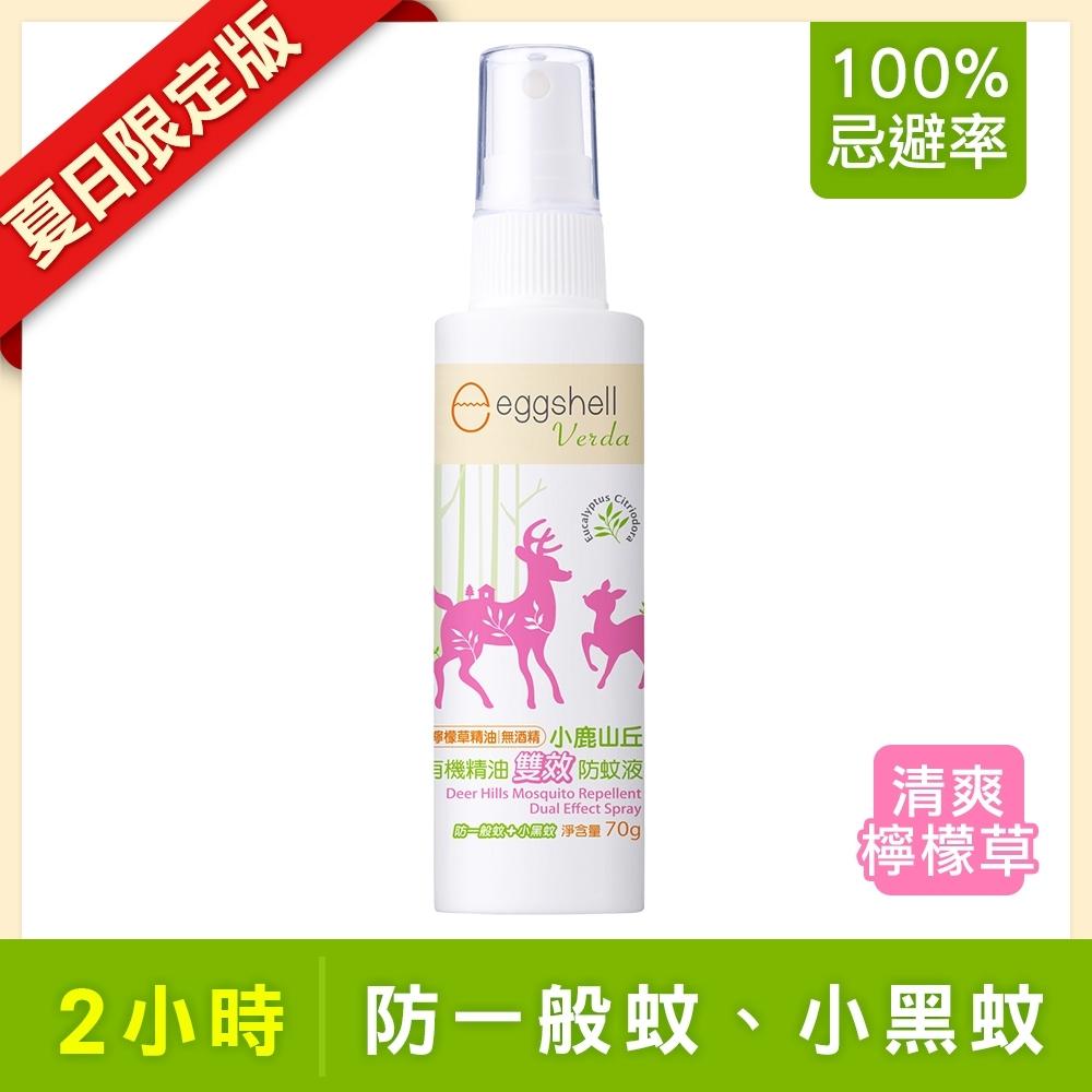 小鹿山丘 有機精油雙效防蚊液70g (無酒精)-檸檬草