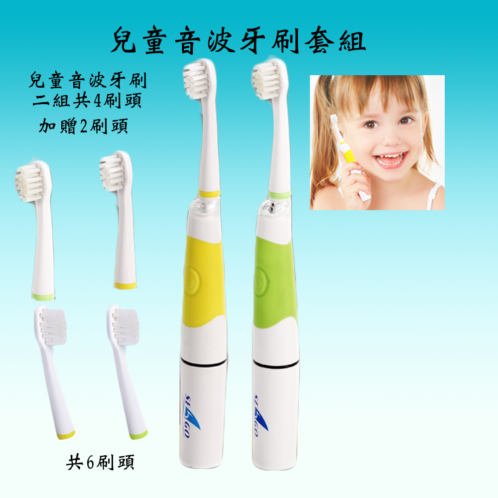 SEAGO賽嘉兒童音波電動牙刷(SG-918二組送刷頭2支共6刷頭適合4-10歲)