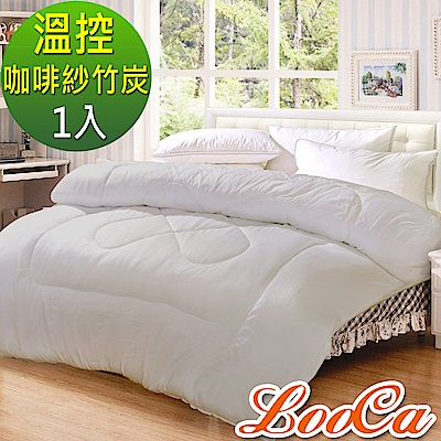 LooCa咖啡紗竹炭纖維溫控被(1入)