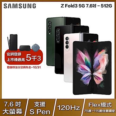 Samsung 三星 Galaxy Z Fold3 5G 7.6吋 折疊智慧手機 (12G/512G)