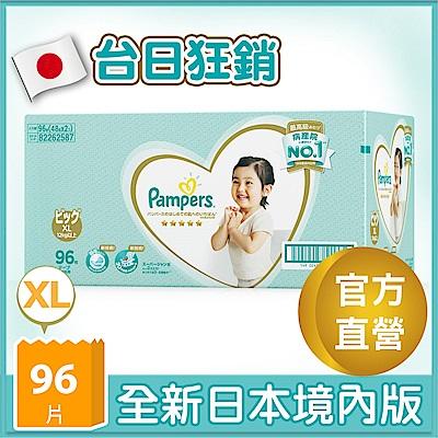 幫寶適 一級幫 紙尿褲/尿布 (XL) 96片_日本原裝/箱