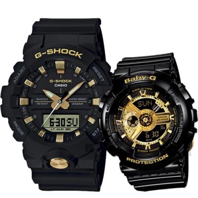 CASIO 卡西歐 金屬色系 情侶手錶 對錶(GA-810B-1A9+BA-110-1A)