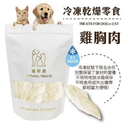 【任選五送一】寵鮮食《冷凍熟成犬貓零食-雞胸肉條50g》凍乾零食