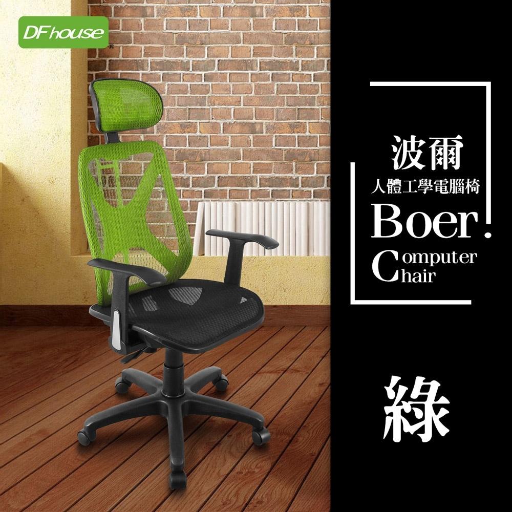 DFhouse波爾全網透氣多功能辦公椅-綠色  64*64*114-122