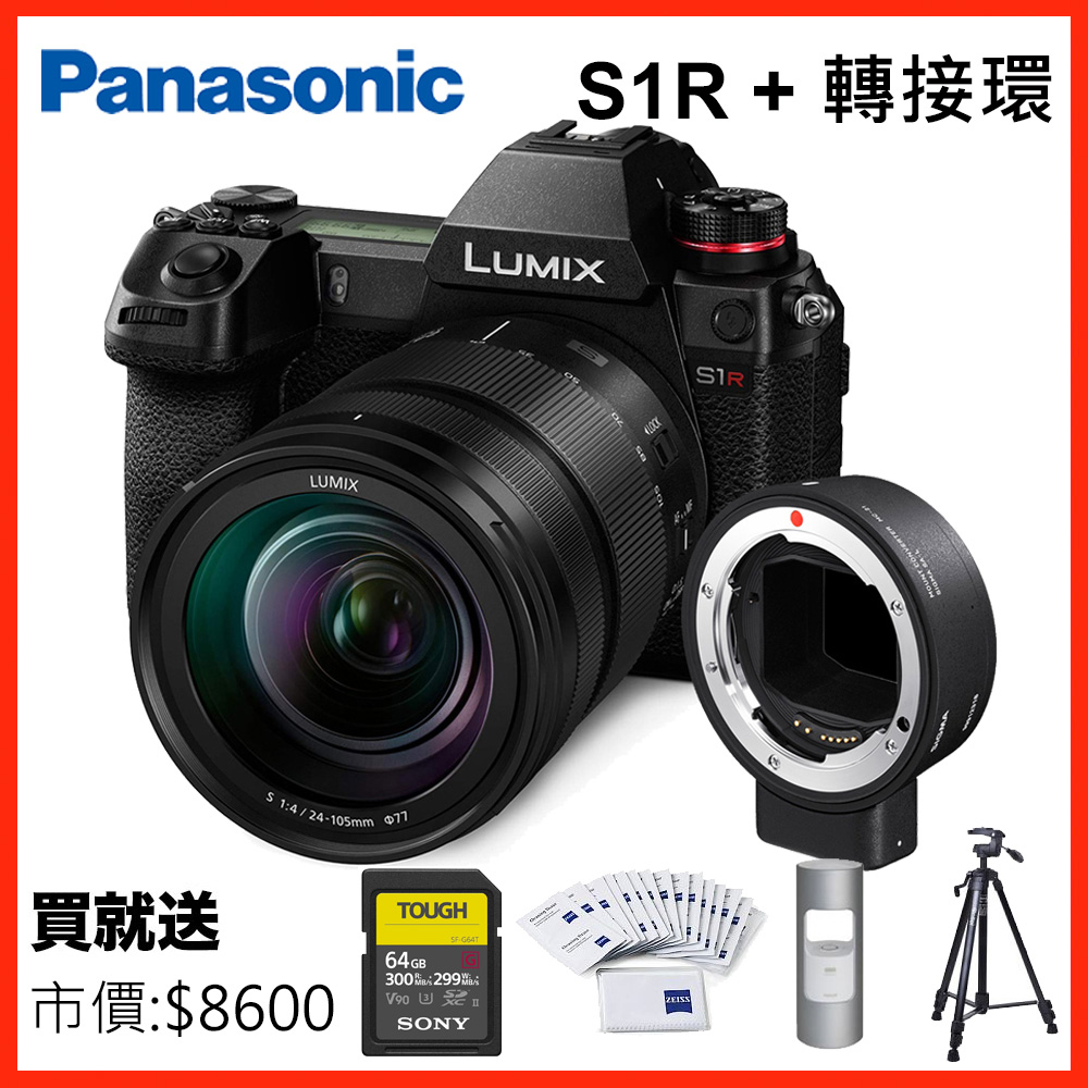 Panasonic S1R 24-105mm 變焦鏡組/公司貨+SIGMA MC-21 EF 轉接環