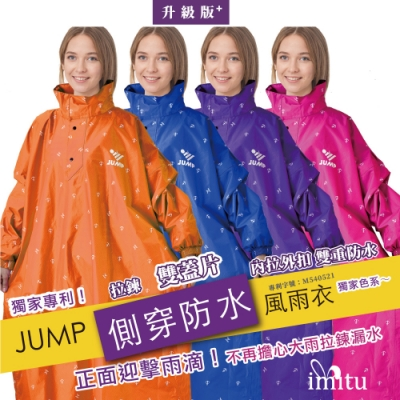 JUMP 將門xBNN 斌瀛 專利側穿升級版B+印花套頭風雨衣