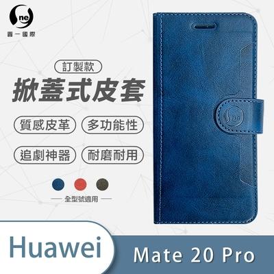 O-one 華為HUAWEI Mate20 Pro 高質感皮革可立式掀蓋手機皮套 手機殼