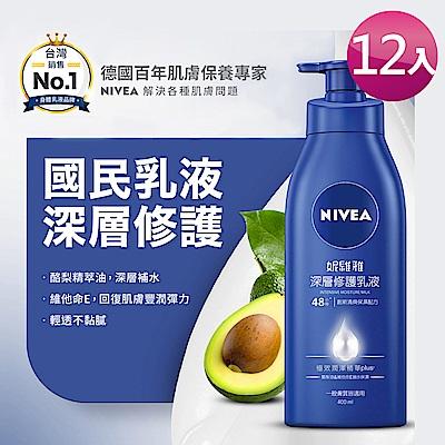 妮維雅深層修護潤膚乳液400ml <b>12</b>入組