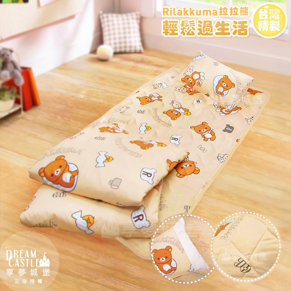 享夢城堡 兒童卡通涼被童枕睡墊三件組-拉拉熊Rilakkuma 輕鬆過生活-米黃