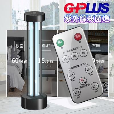 GPLUS勤 UV-C紫外線殺菌燈 塵蹣 UV殺菌 波長254nm紫外線燈 消毒光