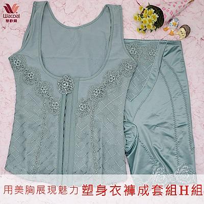 華歌爾-雙11大省團美胸 64-82塑衣褲2件組(H組)用美胸展現魅力