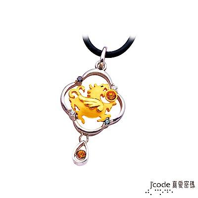 J'code真愛密碼 富貴貔貅黃金/純銀/水晶墜子 送項鍊