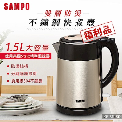 SAMPO聲寶 1.5L雙層防燙不鏽鋼快煮壺 KP-SF15D(展示品)