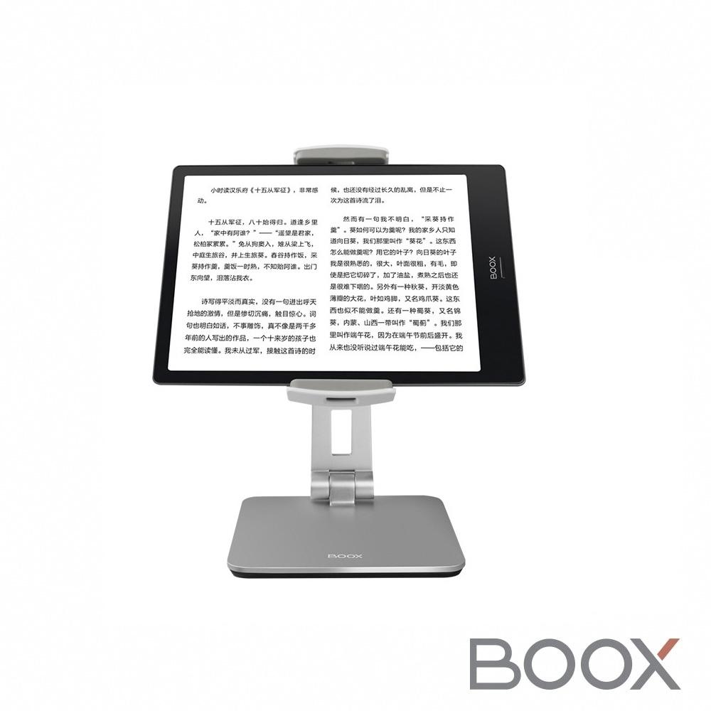 BOOX 可調式閱讀器/平板支架