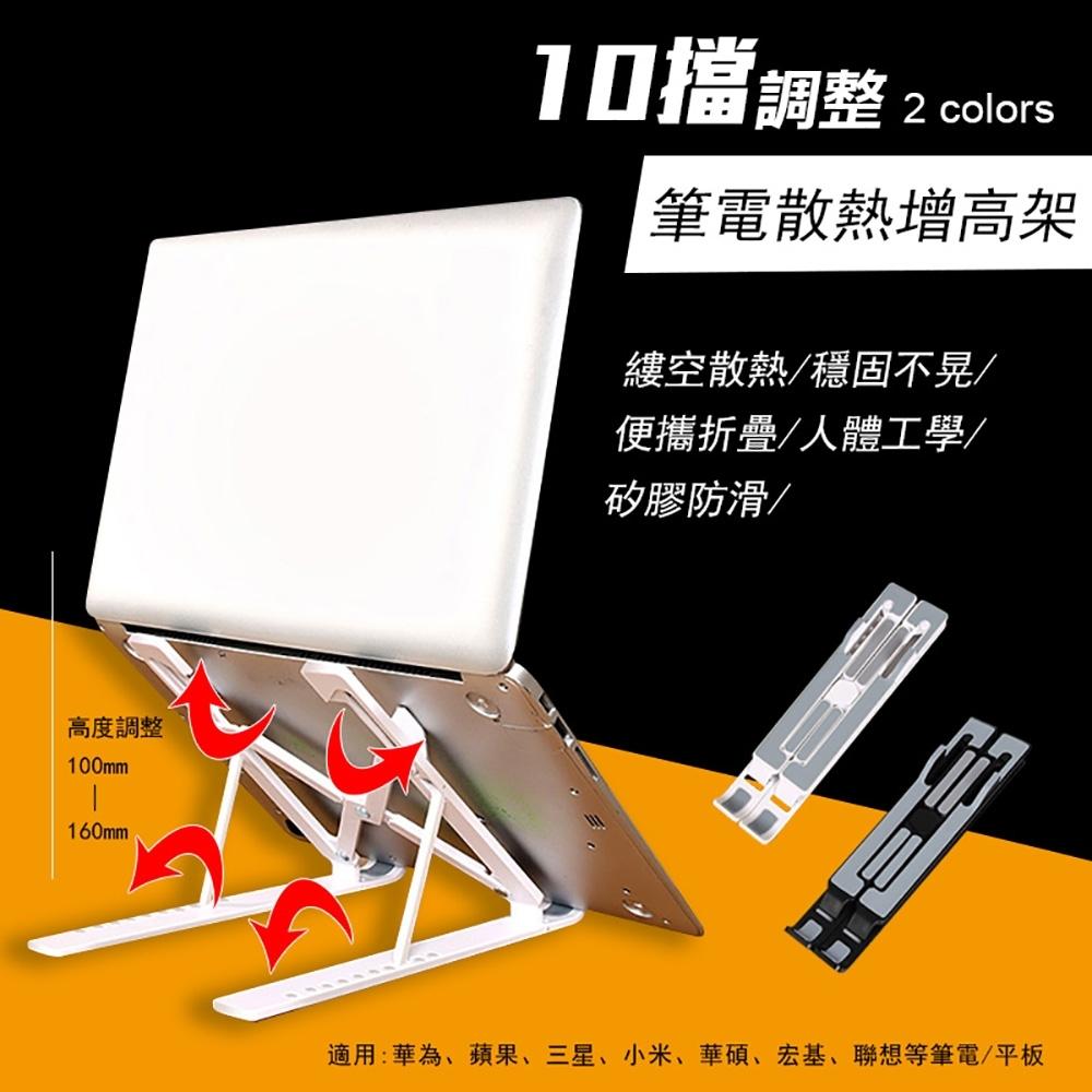 10檔調整筆電散熱增高架