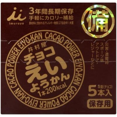 井村屋製果 防災小羊羹-巧克力風味(275g)