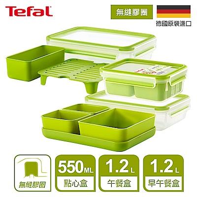 Tefal法國特福 德國EMSA原裝 樂活系列三件組(點心盒+午餐盒+早午餐盒)(快)
