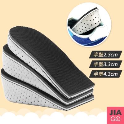 JIAGO 可剪裁式內增高鞋墊(男女通用)-半墊