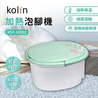 歌林kolin加熱型泡腳機KSF-UD02
