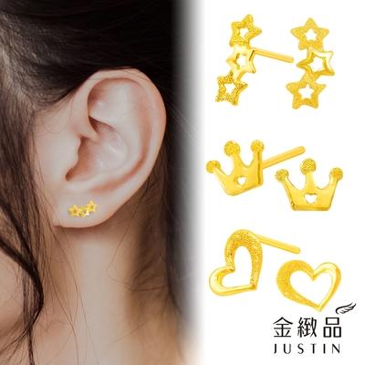 金緻品 9999黃金耳環 0.19錢
